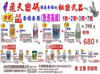 台湾天冠赛鸽营养药品~台湾飞天密码