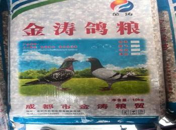 成都金涛鸽粮:专业经营信鸽原粮、精品粮、混合饲料及信鸽保健砂