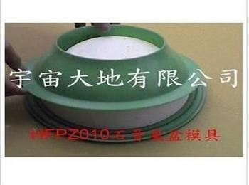石膏巢盆制作模具继续供应