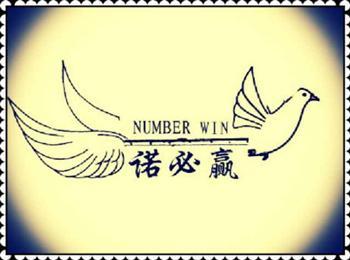 2017年首届诺必赢(NBY)鸽友排位赛竞赛规程