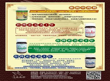 台湾赛鸽中药粉上市12年,90%鸽友用过都说好