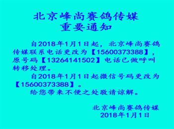 真正的清棚------------北京佳美鸽业(辽宁忠义堂)