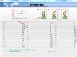 数据化测评系统