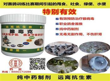 吐食,甩食,绿便,水便,腺病毒,纯中药制剂,无毒副作用