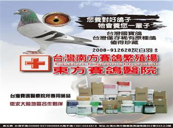 台湾东方赛鸽医疗院(专用药)