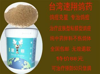 注意、台湾速翔专治鸽痘