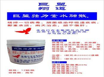 台湾巨盟��力素-�商熘斡�一切病毒、�菌感染呼吸道疾病。