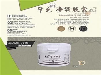 1粒清理毛滴虫,整理哺育任性用,天然产品,无西药,无抗生素。